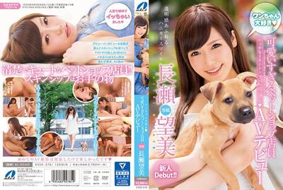 [XVSR-278] 犬派宠物店正妹下海拍片 长濑望美