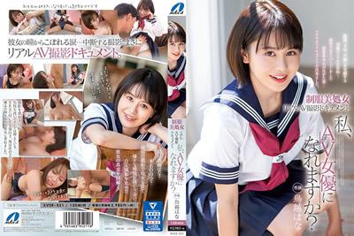 【XVSR-521】    制服美女处女真实AV拍摄文件我可以成为AV女优吗? 花igo