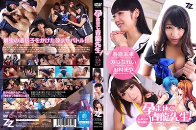 【ZIZG-010】               【真人版】让我怀孕的青龙老师!~毫无仁义之女的战斗