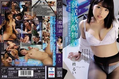 日本性感美女小护士毛_【atid-382】求職殘酷物語錄取面試時我的夢想變成瞭噩夢