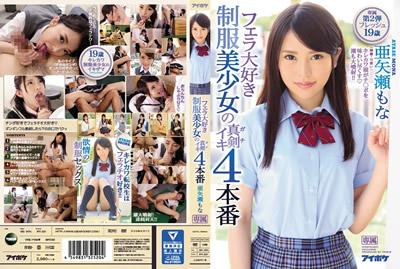 [ipx-221] 口交大爱的制服美少女的认真正式表演 亚矢濑萌奈