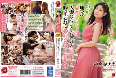[juy-963] 回老家探亲的三天,与已经成为人妻的憧憬的同班同学忘记了相爱的记录 神宫寺奈绪