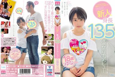 [mifd-083] 想做口交和SEX的练习来了。新人身高135cm的女孩出道 椿由奈