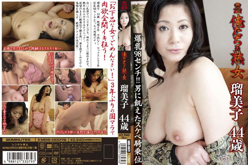 俺たちの熟女瑠美子44歳爆乳98センチ!!男に飢えたスケベ騎乗位
