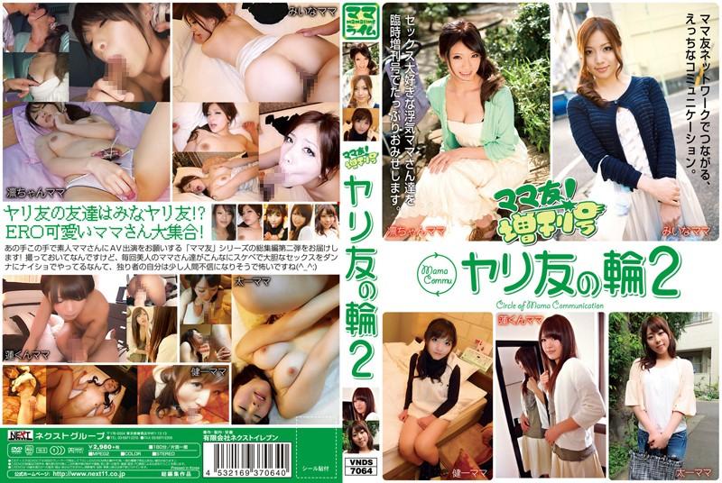 ママ友!増刊号ヤリ友の輪2