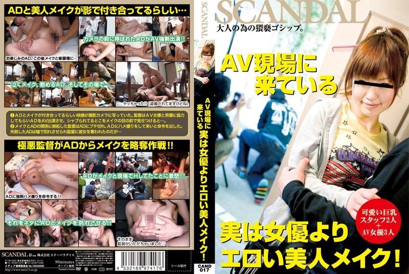 久热在线播放中文字幕_【cand-0017】AV現場に來ている実は女優よりエロい美人メイク!