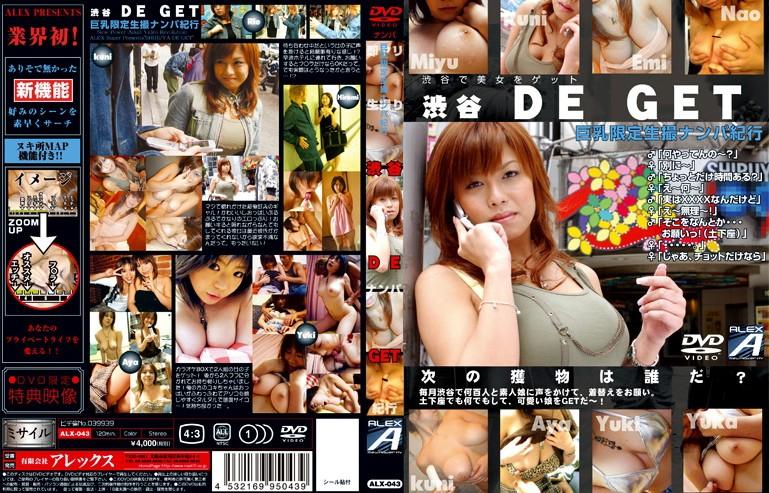 渋谷DEGET