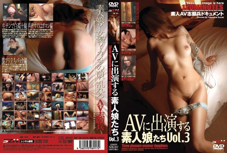 AVに出演する素人娘たちVOL.3