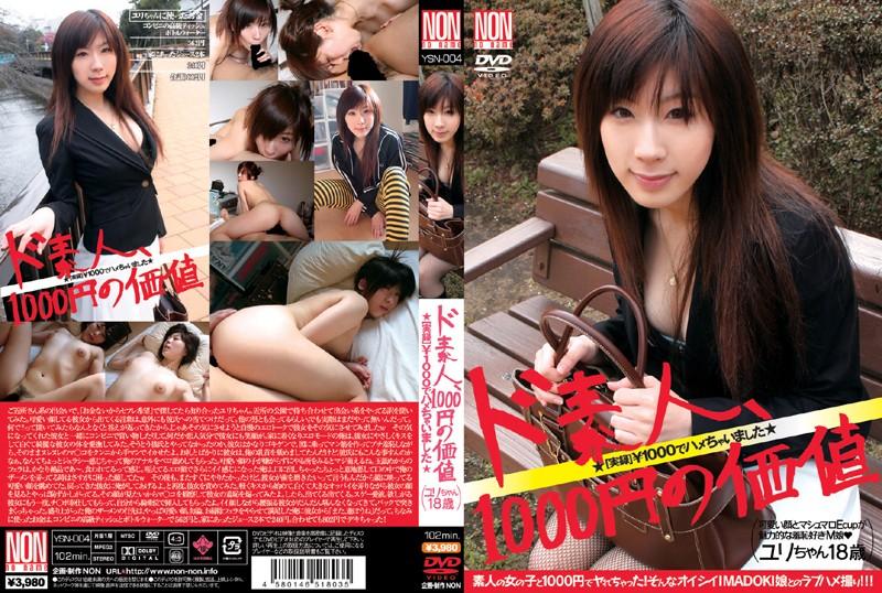 ド素人、1000円の価値ユリちゃん18歳