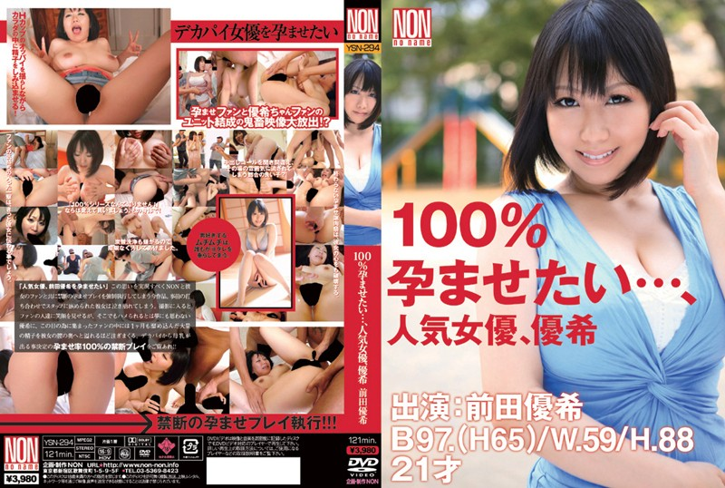100%孕ませたい…、人気女優、優希前田優希
