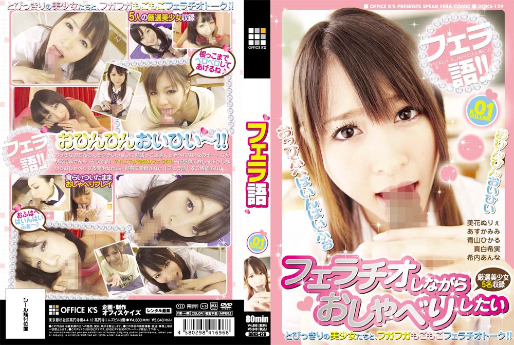 フェラ語 VOLUME.01