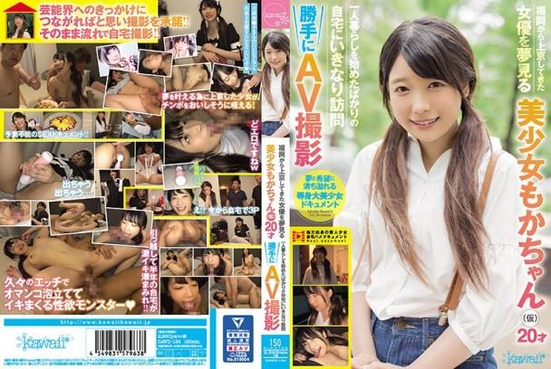 突然訪問從福岡來到東京夢想成為女優的美少女才剛開始一個人生活的家裡任意AV拍攝