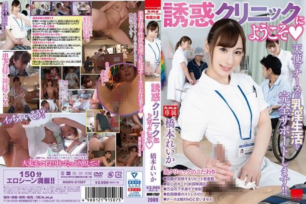 歡迎來到誘惑診所◆ 橋本令華