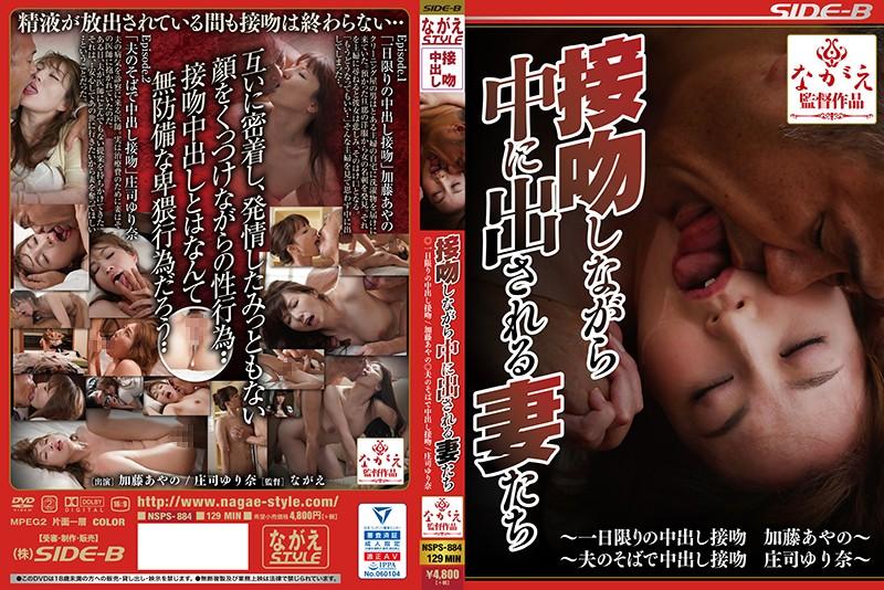 一面接吻一面被中出的妻子們 加藤綾野 庄司百合奈