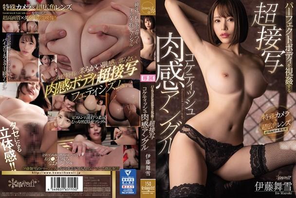視姦完美身材的超近距離拍攝淫蕩肉感角度 伊藤舞雪
