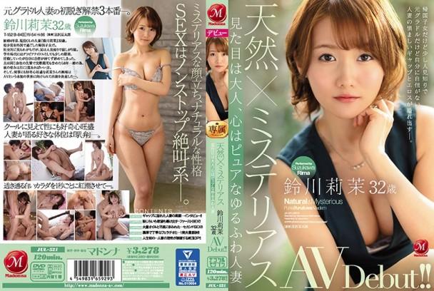 天然和知性!外表沉穩內在單純的軟嫩人妻 鈴川莉茉 32歲 AV Debut! !