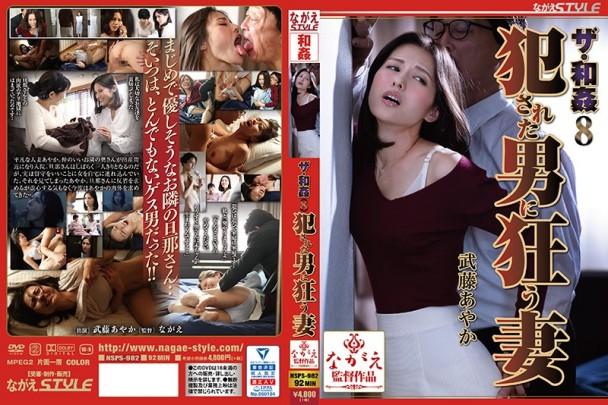 [中文有码]THE 和姦 8~對侵犯的男人瘋狂的妻子 武藤彩香