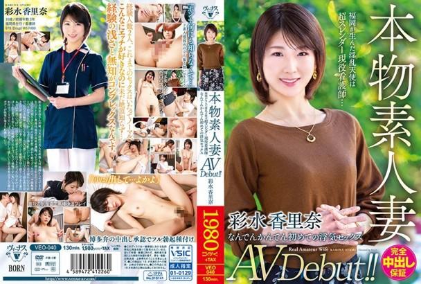 [中文有码]真正素人人妻AV Debut! !在福岡出生的淫亂天使是超苗條現役護士…第一次出軌性愛 彩水香里奈