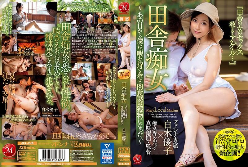 [中文有码]鄉下痴女 ~自那天起、我就成為有空閒時間的肉食妻獵物。~ 白木優子