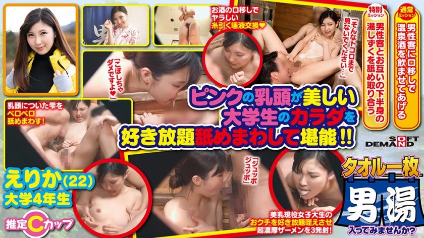 [中文有码]C罩杯女大生只圍毛巾挑戰男浴池榨精