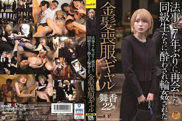 [中文有码]被因法事時隔7年重逢的同學們灌醉 遭到輪奸的金發喪服辣妹