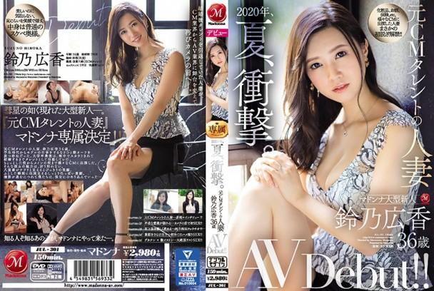 [中文有码]2020年、夏、衝撃。 前廣告CM人妻 鈴乃廣香 36歳 AV出道!