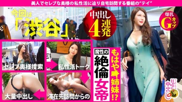 [中文有码]把自己家和男朋友家的折梯背德中出4連發! !目白つぐみ 31歲 作家妻