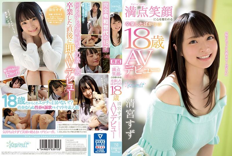 CAWD-085 「請教我做愛」 笑容滿點奪去人心的剛畢業18歳 清宮鈴 AV出道