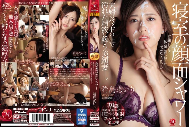 JUL-227 寢室顏面淋浴~在夫妻床上為髒污精液陶醉的美顏妻子 希島愛理