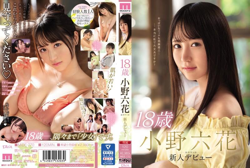 MIDE-770 18歲 小野六花 新人出道