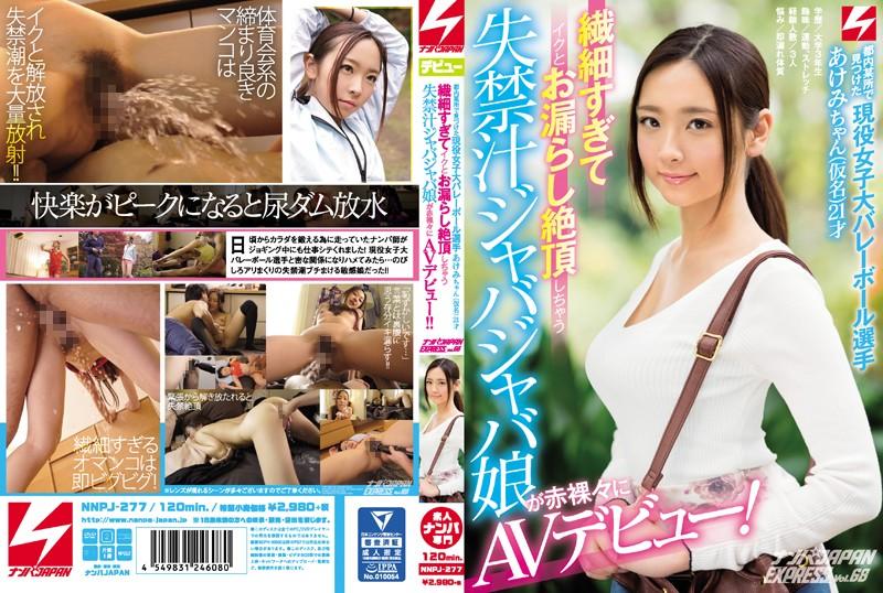 NNPJ-277 現役排球選手女大生下海肏到噴潮絕頂! 明美 把妹JAPAN EXPRESS Vol.68