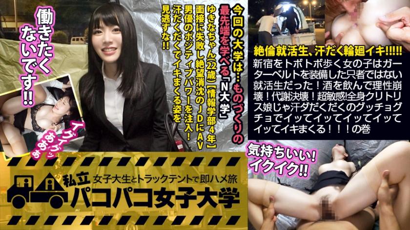 300MIUM-504 私立性交女子大學 即刻性交之旅Report.108