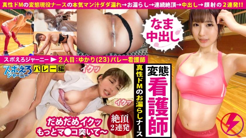 390JAC-018 好色運動妹 2