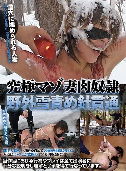 究極マゾ妻肉奴● 野外雪責め針貫通